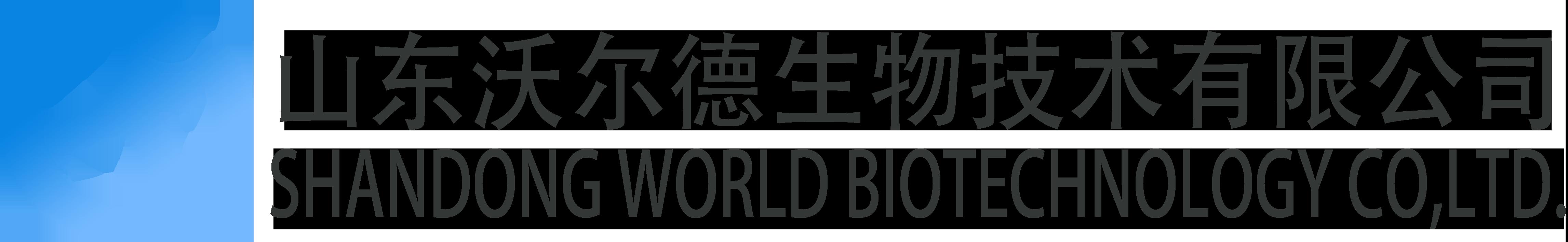 山东沃尔德生物技术有限公司_官网